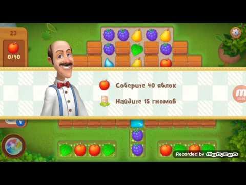 Как пройти 23 уровень в игре gardenscapes