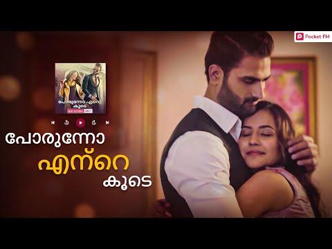 പോരുന്നോ എന്റെ കൂടെ (Porunnoo Ente Koode) | Pocket FM | Malayalam Love Story Audiobook Promo