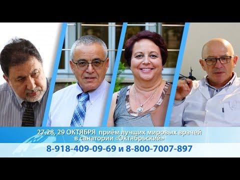 Лучшие врачи Израиля в Сочи! 27-29 октября 2017