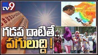 IMD officer Raja Rao on sizzling summer - TV9