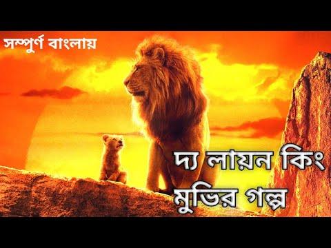 Download The Lion King (2019) Movie Explain  in Bangla ll Full Movie  Explain in বাংলা