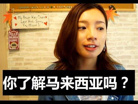 外国人对马来西亚的6大误解 【续:中国人简称马来西亚人为OO】重点回复留言的网友