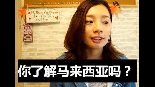 这集中间有一段是专门回复之前在【中国人称马来西亚人为XX】影片中留言...