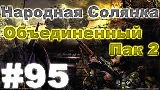 Сталкер Народная Солянка - Объединенный пак 2 #95. Секретная часть Варлаба и путь в Красный лес