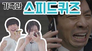 가족에게 스피드퀴즈를 내보았다!! 현실 가족의 전화 통화 미션하기! | Ripple_S