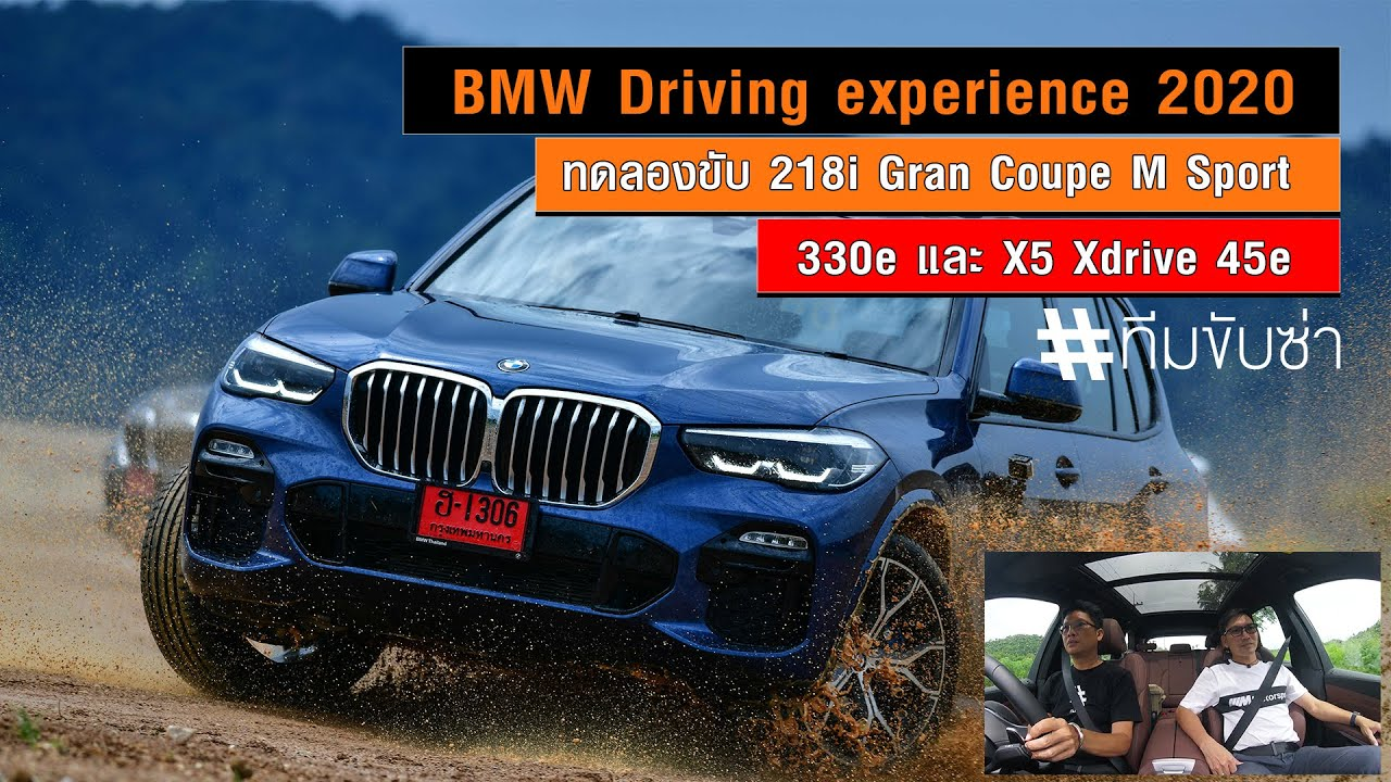 ทดลองขับ BMW 218 I Gran Coupe M Sport , 330e และ X 5 Xdrive 45e #ทีมขับซ่า