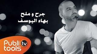 بهاء اليوسف - جرح وملح 2018 Bahaa Al Yousef - Jereh W Meleh