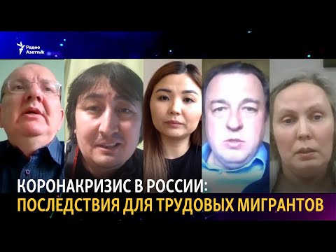 Коронакризис в России: последствия для трудовых мигрантов
