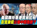 P3美國難拒香港貿易紅利 彭定康促公審中國告吹?|寰宇全視界20200527