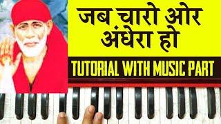 Jab Charo Aur Andhera Ho | Sai Bhajan Tutorial On Harmonium With Music Part By Lokendra Chaudhary ||