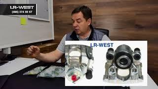 Ремкомплекти для ремонту Ленд Ровер від сервісу ЛР-ВЕСТ