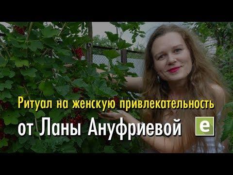 Ритуал на красоту и молодость лица 🧚 от Ланы Ануфриевой