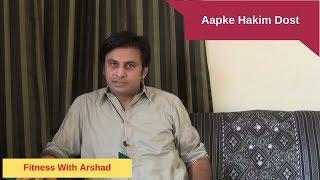 Aapke Hakim Dost | Aapke Sabse Bade Dushman Hain By Arshad