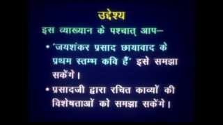 Chhayavadi Kavi   Jay Shankar Prasad Part 1