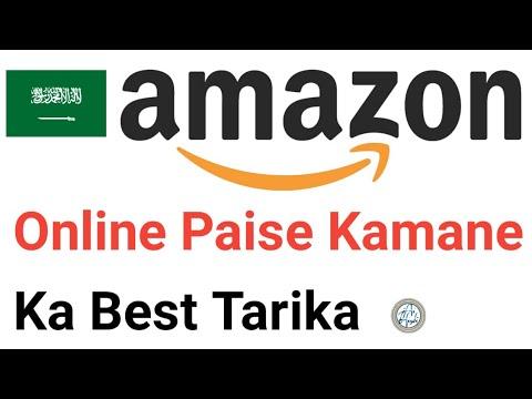 Amazon Affiliate Marketing In Saudi Arabia | Saudi Me Amazon Se Paise Kaise Kamaye