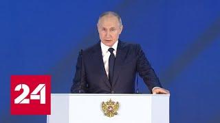 Путин: у России есть свои интересы и она будет их отстаивать - Россия 24