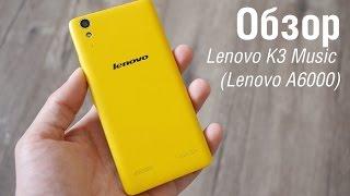 Обзор Lenovo K3 Music Lemon (K30-W) / Lenovo A6000
