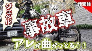 【バイクもらった】事故車を修理せよ ジェベル200【不動】