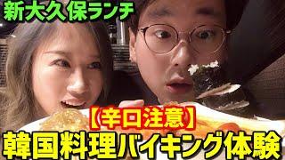 【新大久保モッパン】ある有名店、韓国人は美味しいと思うのか?辛口注意|韓国料理バイキング「プングム」