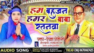Ham Bahujan Hamar Baba Ratanawa|| Rekha Rohini v/s Tandan ji|| Bhim song 2020