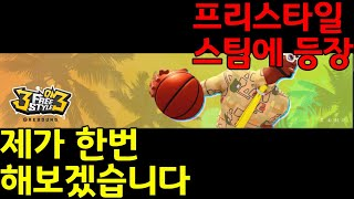 [Freestyle] 스팀에 재출시된 프리스타일 : 리…