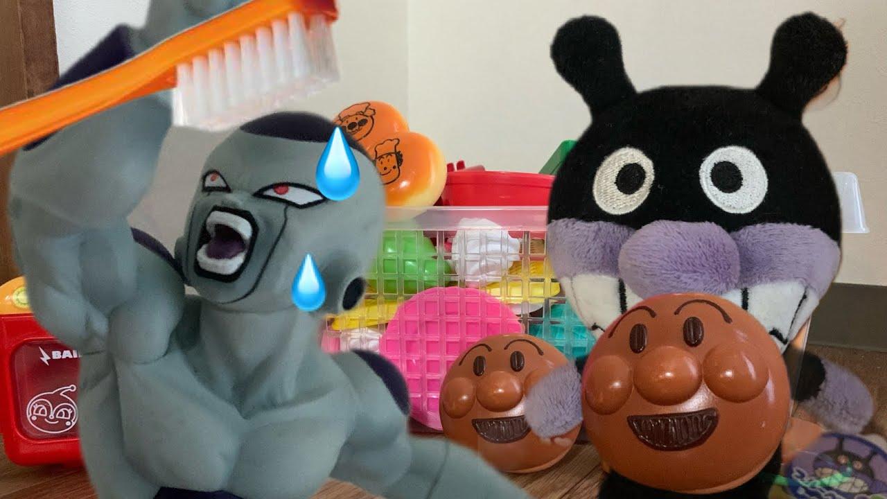 アンパンマン おもちゃ アニメ ⭐︎ぱくぱく食べるバイキンマン フリーザ様のはみがき
