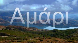 Documentary of Municipality of Amari Rethimno - Crete