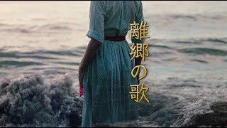 離郷の歌(ドラマ「やすらぎの刻~道」より) 歌:ピコピコぱんだ 音源...
