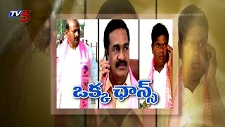 KCR Cabinet Expansion | TRS MLA's Hopes for Minister Post : TV5 News