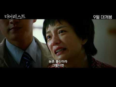 [디어리스트] 메인 예고편 Qin ai de (2014) trailer (KOR)