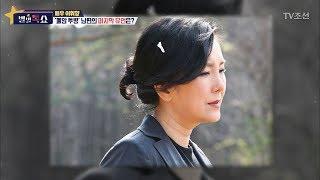 배우 이휘향, 폐암 투병 중인 남편의 마지막 유언은? [별별톡쇼] 33회 20171201
