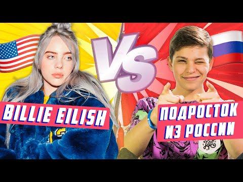 Billie Eilish VS Школьник из России: друзья, семья, одежда, увлечения
