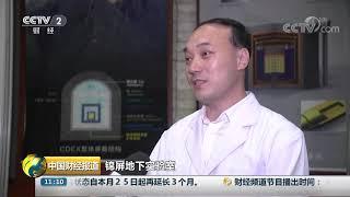 [中国财经报道]2400米!中国首个世界最深地下实验室启动新阶段建设| CCTV财经