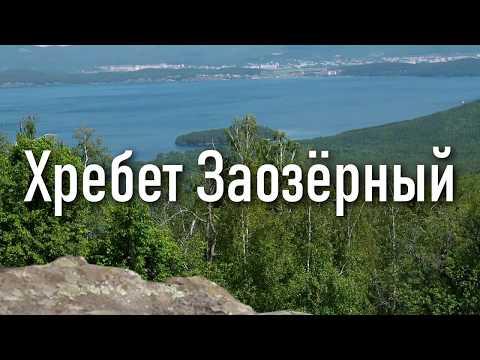 Хребет Заозёрный на Тургояке | Ураловед