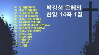 ♣박강성 은혜의 찬양 14곡 1집♣