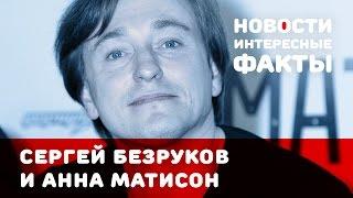Сергей Безруков и Анна Матисон: их первый выход на публику