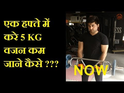 How to Lose Weight Fast 5 Kg in 7 days – IN HINDI