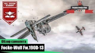Fw.190D-13 - Забытая легенда - War Thunder