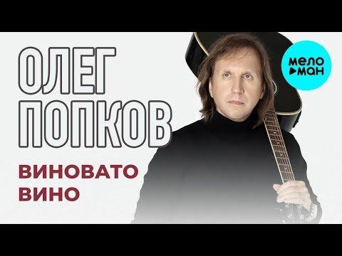 Олег Попков - Виновато вино Single