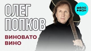 Олег Попков  - Виновато вино (Single 2019) mp3