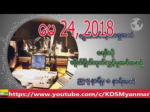 RFA Burmese Program - May 24, 2018