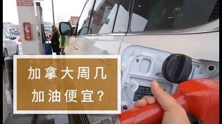 【蒙特利尔生活记录】加拿大周几加油最便宜?分享 Costco水果价格 Driving Montreal ,Canada 2020.1.1
