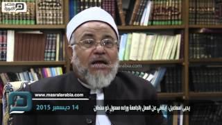 مصر العربية |  يحيى اسماعيل: إيقافي عن العمل بالجامعة وراءه مسئول ذو سلطان