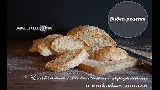 Чиабатта с оливковым маслом и зародышами пшеницы
