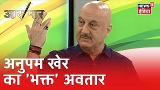 Modi भक्त होने के बावजूद Anupam Kher ने क्यों किया Manmohan Singh का रोल ? | Aar Paar | Amish Devgan