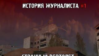 Сталкер История Журналиста Прохождение #1 Странный вертолет(, 2015-02-01T14:38:07.000Z)