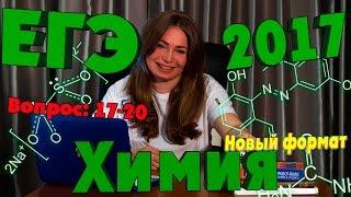 ЕГЭ 2017 химия. Вопрос 17-20. Демоверсия.