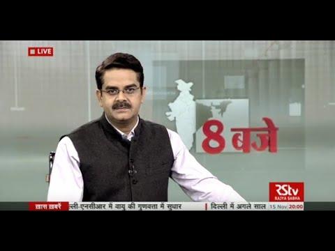 Hindi News Bulletin | हिंदी समाचार बुलेटिन – Nov 15, 2017 (8 pm)