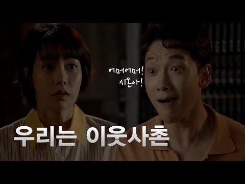Download welcome2life EP21Jung Ji-hoon and Lim Ji-yeon, who beccame neighbors, 웰컴2라이프 20190909 Mp4 baru