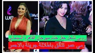 فيديو وصلة رقص روبي تُشعل أجواء الـAfter Party في ختام مهرجان القاهرة